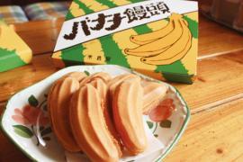 饅頭 バナナ 【楽天市場】【ふるさと納税】P036